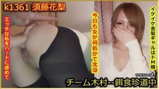 Tokyo Hot k1361 東京熱 餌食牝 須藤花梨 Karin Sudo