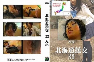 (個人撮影) 北○道援交 33 高1 みゆ(美乳・可愛いコギャル 中だし2回も)