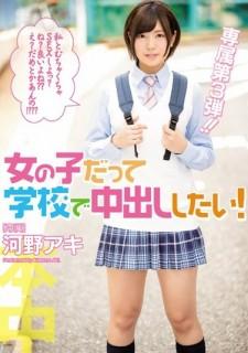 HND-358 【DMM限定】女の子だって学校で中出ししたい! 河野アキ 生写真3枚付き