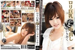 [SMDV-02] S Model DV 02 – Lolita Busty Creampie – Miku Airi